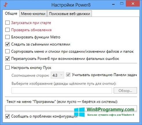 Скриншот программы Power8 для Windows 8
