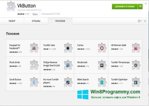 Скриншот программы VkButton для Windows 8