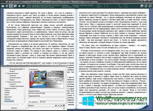 Скриншот программы ICE Book Reader для Windows 8