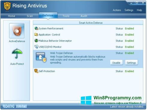 Скриншот программы Rising Antivirus для Windows 8