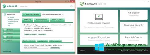 Скриншот программы Adguard для Windows 8