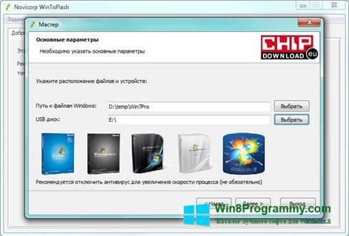 Скриншот программы WinToFlash для Windows 8