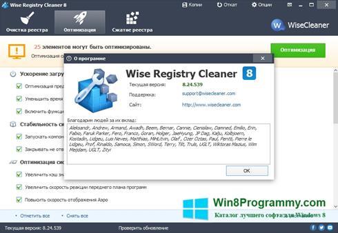 Скриншот программы Wise Registry Cleaner для Windows 8