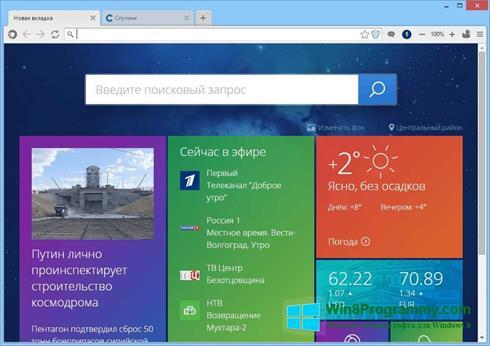 Скриншот программы Спутник для Windows 8