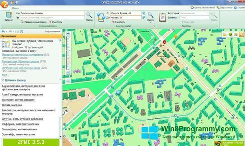 Скриншот программы 2ГИС для Windows 8