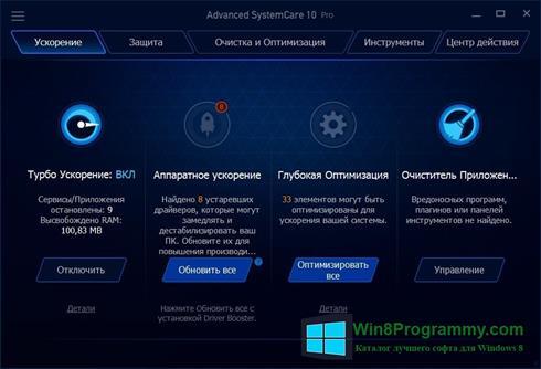 Скриншот программы Advanced SystemCare для Windows 8