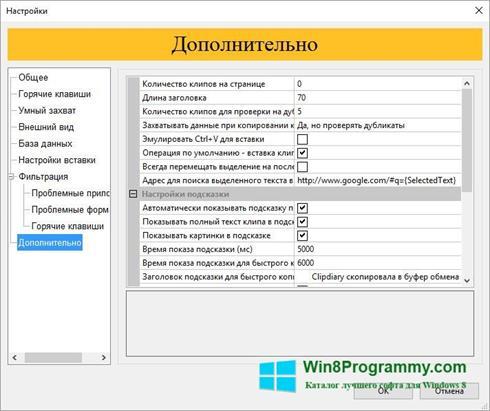 Скриншот программы Clipdiary для Windows 8