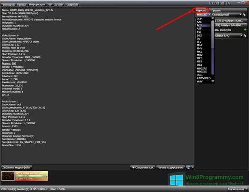 Скриншот программы XviD4PSP для Windows 8