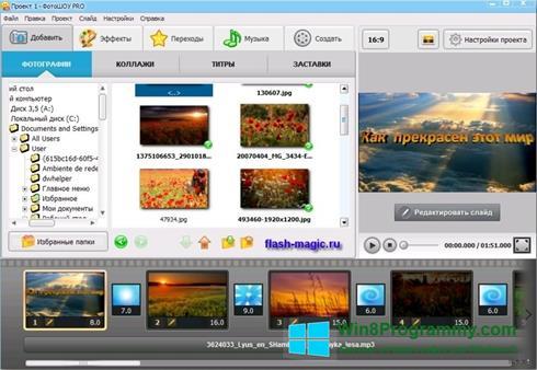 Скриншот программы ФотоШОУ PRO для Windows 8
