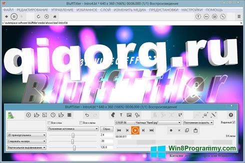 Скриншот программы BluffTitler для Windows 8