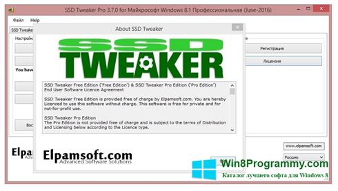 Скриншот программы SSD Tweaker для Windows 8