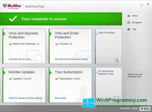 Скриншот программы McAfee AntiVirus Plus для Windows 8