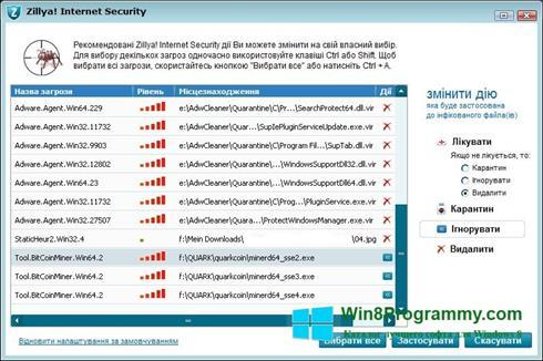 Скриншот программы Zillya! для Windows 8