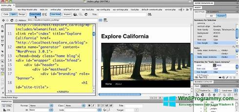 Скриншот программы Adobe Dreamweaver для Windows 8