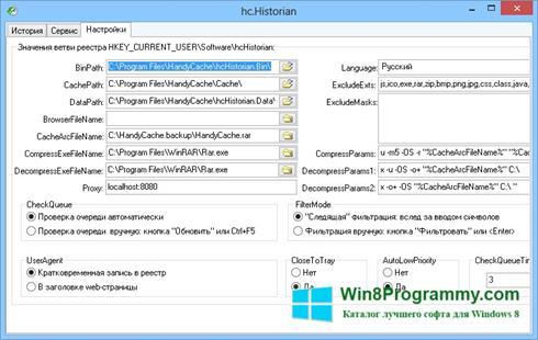 Скриншот программы HandyCache для Windows 8