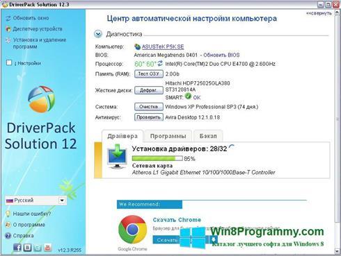 Скриншот программы DriverPack Solution для Windows 8