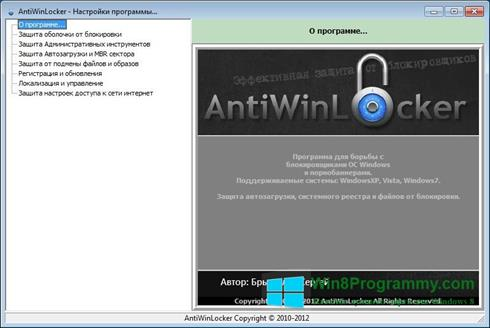 Скриншот программы AntiWinLocker для Windows 8