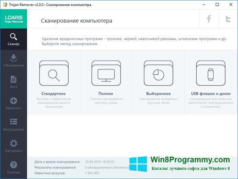 Скриншот программы Loaris Trojan Remover для Windows 8