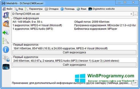 Скриншот программы MediaInfo для Windows 8