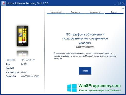 Скриншот программы Nokia Software Recovery Tool для Windows 8