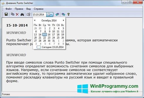 Скриншот программы Punto Switcher для Windows 8