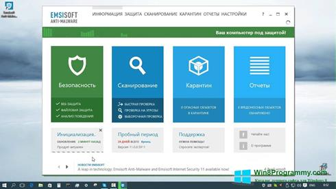 Скриншот программы Emsisoft Anti-Malware для Windows 8