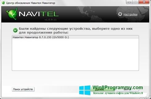 Скриншот программы Navitel Navigator Update Center для Windows 8