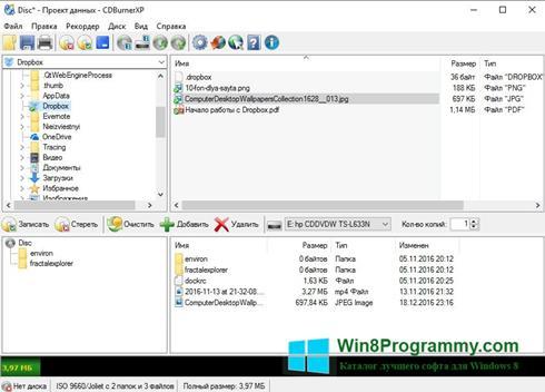 Скриншот программы CDBurnerXP для Windows 8