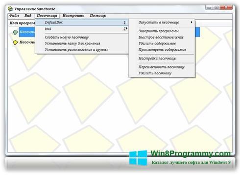 Скриншот программы Sandboxie для Windows 8