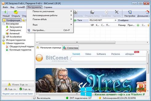 Скриншот программы BitComet для Windows 8