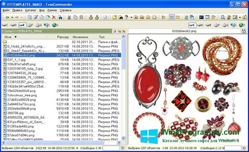 Скриншот программы FreeCommander для Windows 8