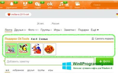 Скриншот программы OkTools для Windows 8
