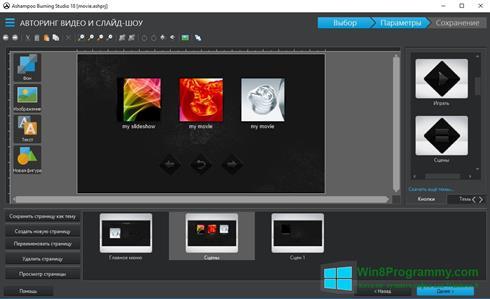 Скриншот программы Ashampoo Burning Studio для Windows 8