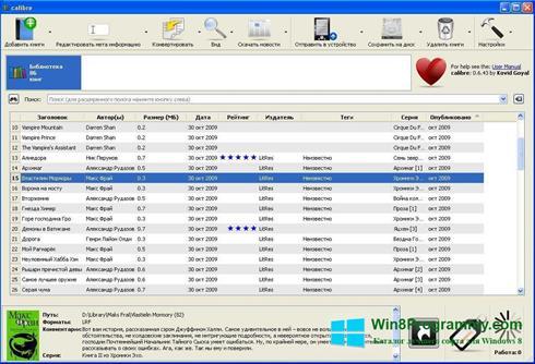 Скриншот программы Calibre для Windows 8