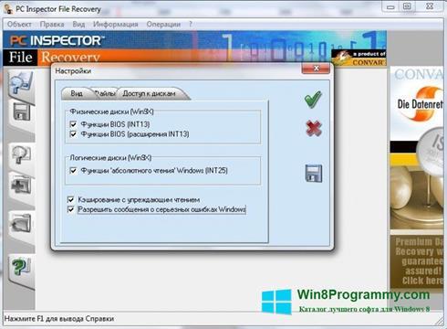 Скриншот программы PC Inspector File Recovery для Windows 8