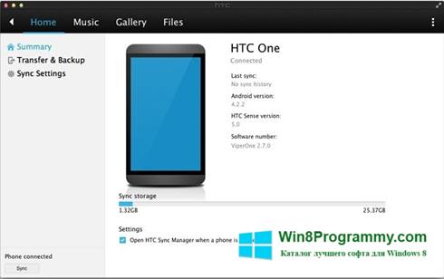 Скриншот программы HTC Sync для Windows 8