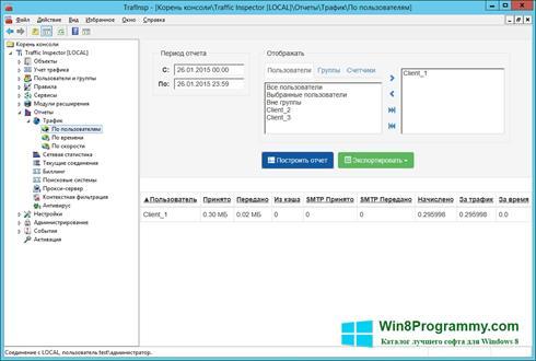 Скриншот программы Traffic Inspector для Windows 8