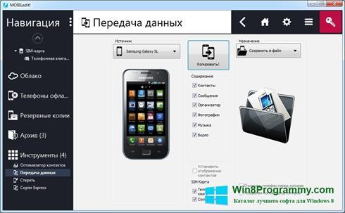 Скриншот программы MOBILedit! для Windows 8