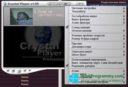 Скриншот программы Crystal Player для Windows 8