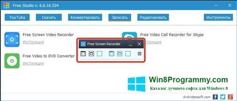 Скриншот программы Free Screen Video Recorder для Windows 8