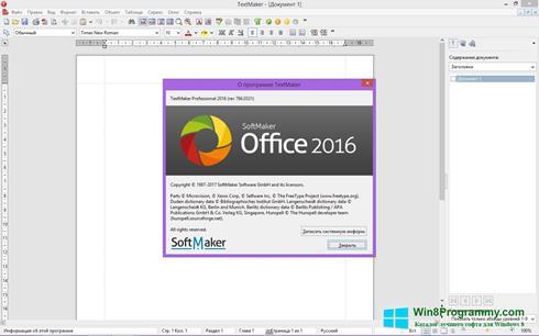 Скриншот программы SoftMaker Office для Windows 8
