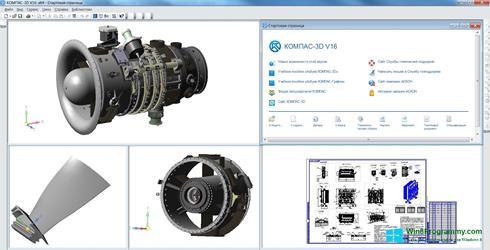 Скриншот программы КОМПАС-3D для Windows 8