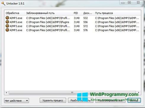 Скриншот программы Unlocker для Windows 8