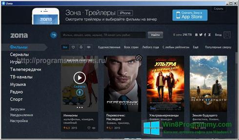 Скриншот программы Zona для Windows 8
