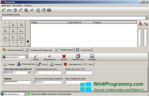Скриншот программы PhonerLite для Windows 8