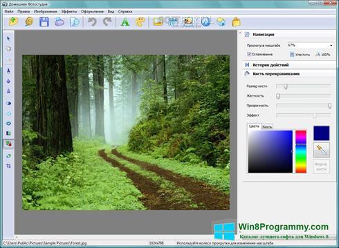 Скриншот программы Домашняя Фотостудия для Windows 8