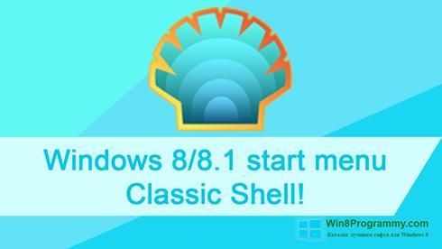Скриншот программы Classic Shell для Windows 8