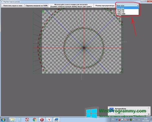 Скриншот программы PlayClaw для Windows 8