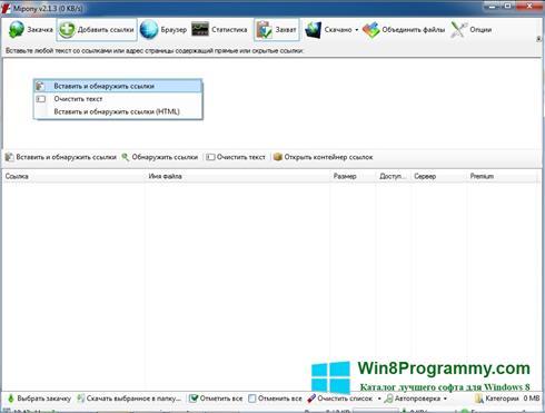 Скриншот программы Mipony для Windows 8