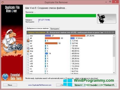 Скриншот программы Duplicate File Remover для Windows 8